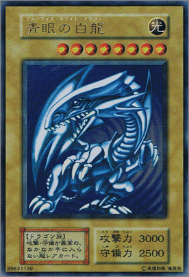 初回版ブルーアイズホワイトドラゴン
