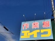 eiwa2402店長