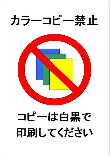 「カラーコピー禁止」のポスターテンプレート