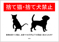 捨て猫・捨て犬禁止ポスターのテンプレート・フォーマット・雛形