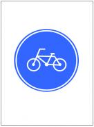 自転車専用レーンの標識テンプレート・フォーマット・雛形