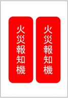 火災報知機の標識テンプレート・フォーマット・雛形