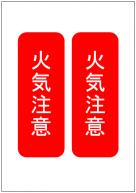 火気注意の標識テンプレート・フォーマット・雛形