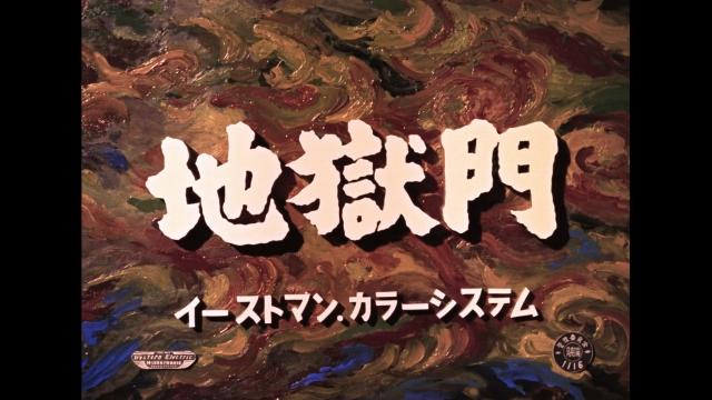 1953_jigokumon_movie_01.jpg