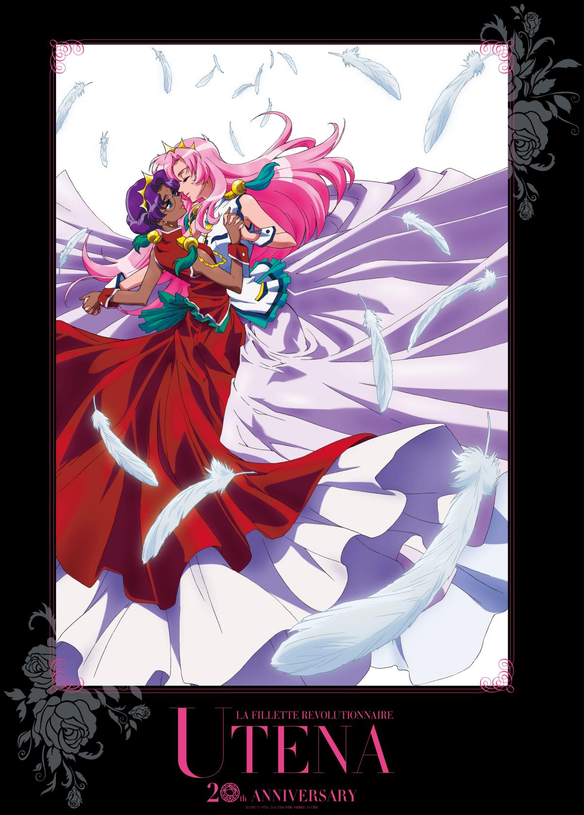 「少女革命ウテナTVアニメ放送20周年記念展