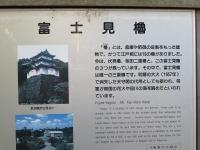 富士見櫓能書き