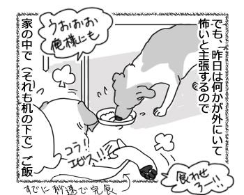 羊の国のラブラドール絵日記シニア!!「恐怖?の対象」2