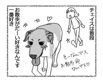 羊の国のラブラドール絵日記シニア!!「恐怖?の対象」3