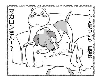羊の国のラブラドール絵日記シニア!!「チェイスの恋のお相手」4