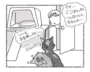 羊の国の猫日記ログ6_1