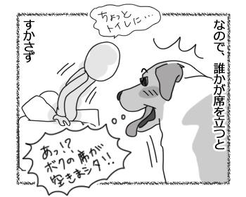 羊の国のラブラドール絵日記シニア!!「ボクのはじめてのおもてなし」3