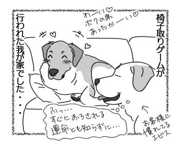 羊の国のラブラドール絵日記シニア!!「ボクのはじめてのおもてなし」4