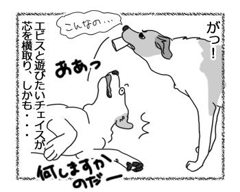 羊の国のラブラドール絵日記シニア!!「ドラマチック・・・芯!」2