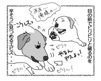 羊の国のラブラドール絵日記シニア!!「ドラマチック・・・芯!」3