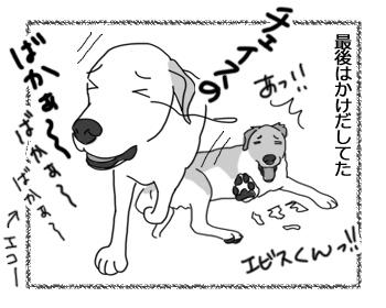 羊の国のラブラドール絵日記シニア!!「ドラマチック・・・芯!」4