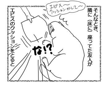 羊の国のラブラドール絵日記シニア!!「飼い主めがね」2
