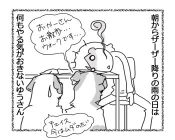 羊の国のラブラドール絵日記シニア!!「晴れの誤算」1