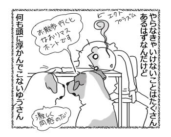 羊の国のラブラドール絵日記シニア!!「晴れの誤算」2