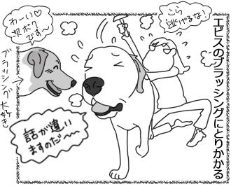 羊の国のラブラドール絵日記シニア!!「晴れの誤算」4