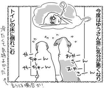 羊の国のラブラドール絵日記シニア!!「テオテオファームのクリスマスパーティー2015」4