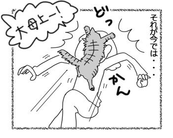 羊の国の猫日記ログ8_3