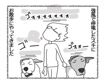 羊の国のラブラドール絵日記シニア!!「強風めっ!Part1」1