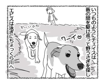 羊の国のラブラドール絵日記シニア!!「強風めっ!Part1」2
