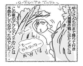 羊の国のラブラドール絵日記シニア!!「強風めっ!Part1」5