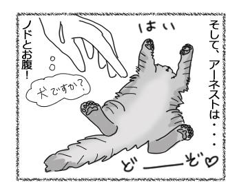 羊の国の猫日記ログ9_4