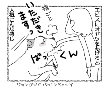 羊の国のラブラドール絵日記シニア!!「エアー・オヤツと休暇届け」1