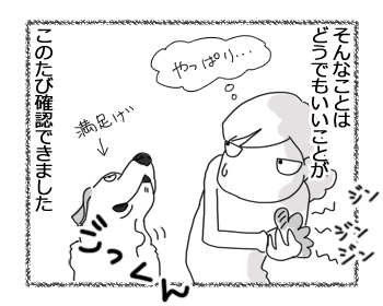 羊の国のラブラドール絵日記シニア!!「エアー・オヤツと休暇届け」4