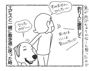 羊の国のラブラドール絵日記シニア!!「強風め!」1