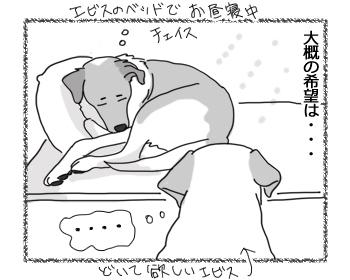 羊の国のラブラドール絵日記シニア!!「狼少年エビス」3