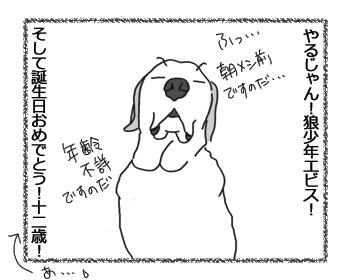 羊の国のラブラドール絵日記シニア!!「狼少年エビス」5