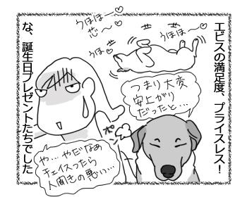 羊の国のラブラドール絵日記シニア!!「バースデー・プレゼント」4