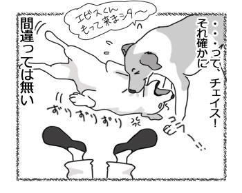羊の国のラブラドール絵日記シニア!!「モッテコイ取得」4B