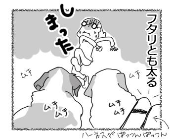 羊の国のラブラドール絵日記シニア!!「やりすぎは禁物!?」4