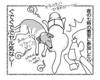 羊の国のラブラドール絵日記シニア!!「ハードスケジュールとアシスタント」4