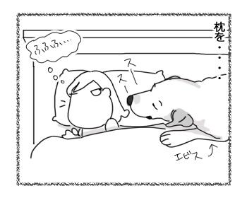 羊の国のラブラドール絵日記シニア!!「エビス枕」2