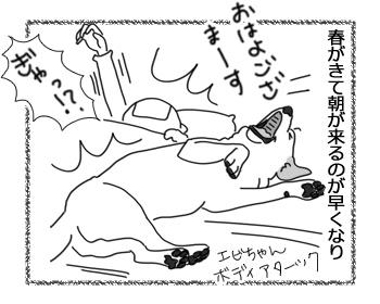 羊の国のラブラドール絵日記シニア!!「夏になったら・・・」1