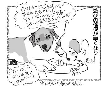 羊の国のラブラドール絵日記シニア!!「夏になったら・・・」3