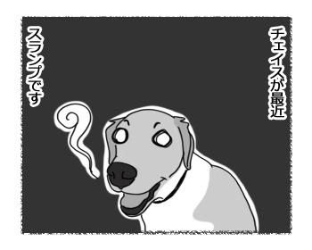 羊の国のラブラドール絵日記シニア!!「Mr.スランプ」1
