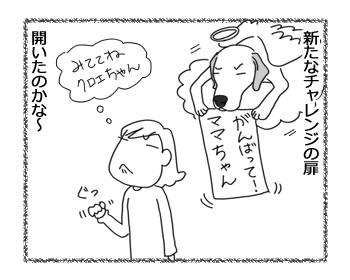 羊の国のラブラドール絵日記シニア!!「Mr.スランプ」4