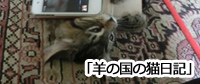 羊の国の猫日記バナー