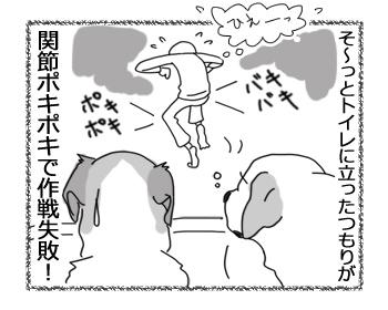羊の国のラブラドール絵日記シニア!!「ミッションやっぱりインポシブル」4