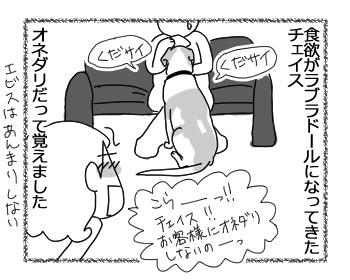羊の国のラブラドール絵日記シニア!!「またまた○○はじめました」1