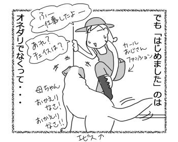 羊の国のラブラドール絵日記シニア!!「またまた○○はじめました」2