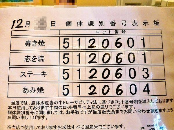 和田金 064