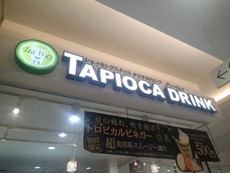 Ptapioka1.jpg