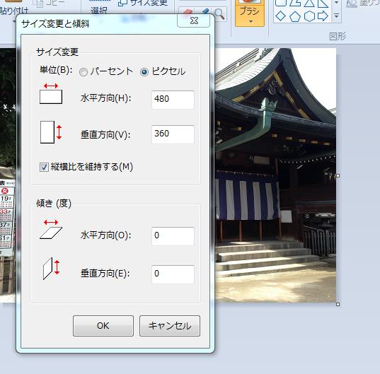 サイズ変更ピクセル2